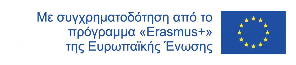 Υποστηρίζεται από το πρόγραμμα Erasmus + της Ευρωπαϊκής Ένωσης